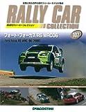 ラリーカーコレクション 107号 (フォード・フォーカス RS WRC 06 2006) [分冊百科] (モデル付)