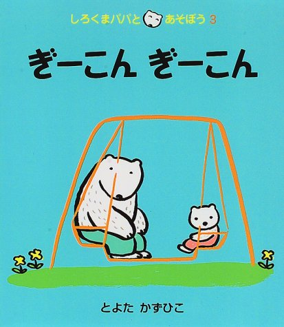(3 Play with Papa bear) ghee wedding ceremony over crowded (1997) ISBN: 426503053X [Japanese Import]