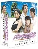 [DVD]バリでの出来事 DVD-BOX