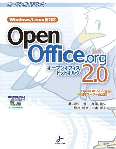 オープンガイドブック OpenOffice.org 2.0