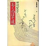 Oku no hosomichi (Koten no tabi) (Japanese Edition)