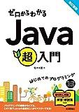 ゼロからわかる Java超入門 [改訂新版]