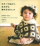 モチーフ編みで女の子と男の子のニット―出産準備‾100cm (主婦の友生活シリーズ)
