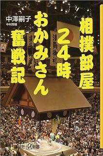 相撲部屋24時 おかみさん奮戦記 (講談社プラスアルファ新書)   中沢 嗣子  本   通販   Amazon