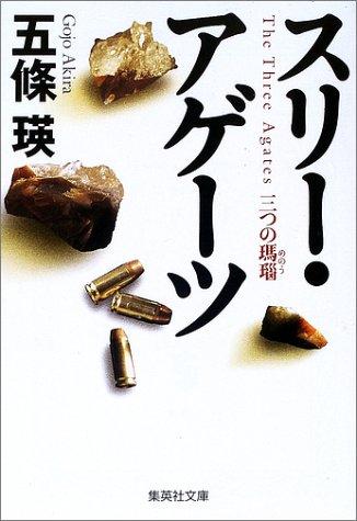 スリー・アゲーツ―三つの瑪瑙 (集英社文庫)
