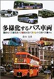 多様化するバス車両