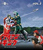 Sci-Fi Live Action - Iron King Vol.2 [Japan BD] HUM-246