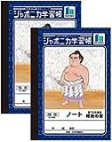 ジャポニカ学習帳 日本の伝統文化シリーズ 第72代横綱・稀勢の里 A 6 15行 2冊パック