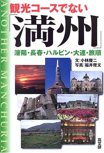 観光コースでない満州―瀋陽・ハルビン・大連・旅順