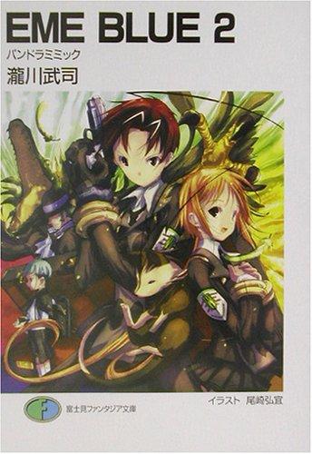 Eme Blue 2 = Pandora mimikku [Japanese Edition]