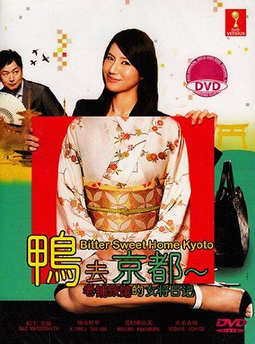 - Bitter Sweet Home Kyoto - Kamo, Kyoto e Iku (Japanese TV Drama with English subtitle)