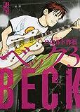 BECK(3) (講談社漫画文庫)