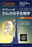 デヴィータがんの分子生物学 第2版