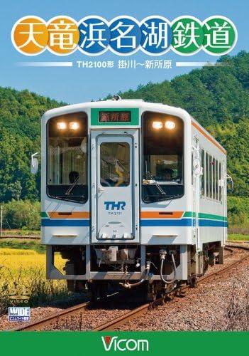 天竜浜名湖鉄道天浜線DVD