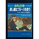 Lupin III (6) (Chuko Comic Suri anime version) (1993) ISBN: 412410412X [Japanese Import]