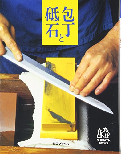 包丁と砥石 (柴田ブックス)