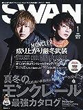 SWAN(30) 2019年 01 月号 [雑誌]: YPLUS(ワイプラス) 増刊