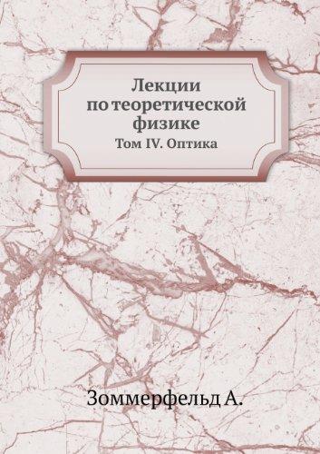 Lektsii po teoreticheskoj fizike Tom IV. Optika (Russian Edition)