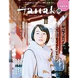 Hanako 2017年 1/12・26号