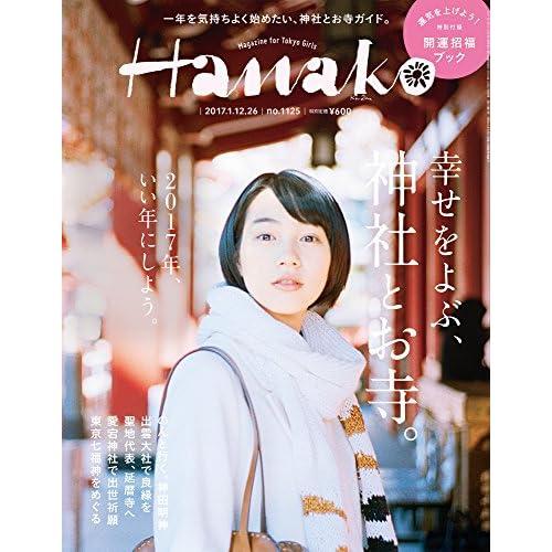 Hanako 2017年 1/12・26号 表紙画像