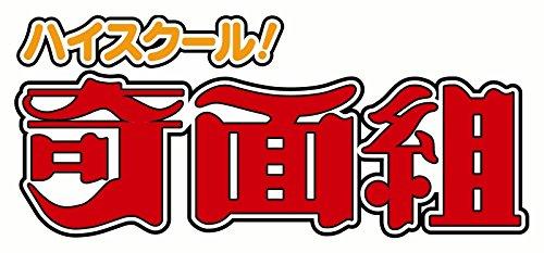 Amazon.co.jp | ハイスクール! ...