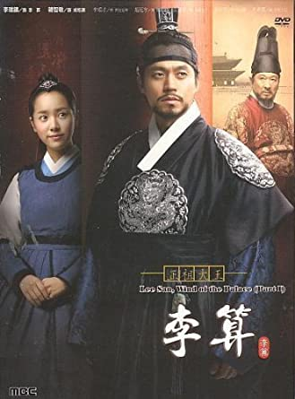 🌈 sites free downloads movies lee san, wind of the palace.
