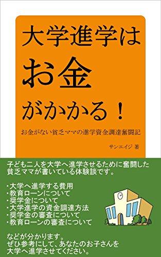 daigaku singaku ha okane ga kakaru okane ga nai binbou mama no shingaku shikin choutatsu funtouki (SunAge) (Japanese Edition)