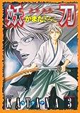 KATANA (3) 妖刀 (ぶんか社コミックス)
