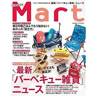 Mart バッグインサイズ 表紙画像