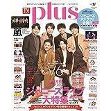 TV ガイド PLUS Vol.37