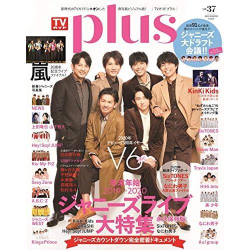 TV ガイド PLUS Vol.37 表紙画像