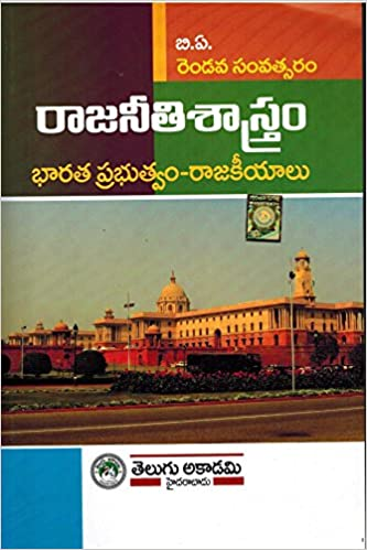 Buy B A 2nd Year Political Science ( Indian Government and
