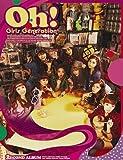 少女時代 2集 - Oh!(韓国盤)