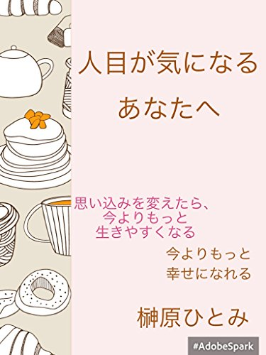 HITOMEGAKININARUANATAHE: OMOIKOMIWOKAETARAIMAYORIMOTTOIKIYASUKUNARU (Japanese Edition) 51WLhc 2B1qRL