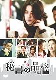 [DVD]秘書の品格 [DVD]