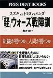 「軽」ウォーズ戦陣訓―スズキvs.トヨタvs.ホンダ (PRESIDENT BOOKS)