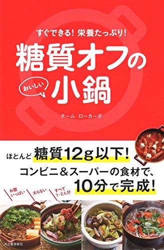 糖質オフのおいしい小鍋: すぐできる!栄養たっぷり!