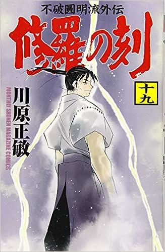修羅の刻 第01-19巻 [Shura no Toki vol 01-19]