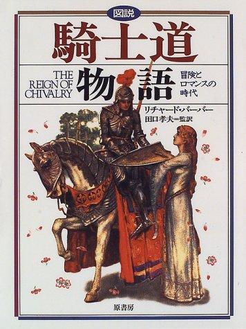図説 騎士道物語―冒険とロマンスの時代