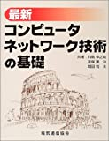 Basis of latest computer network technology (2003) ISBN: 4885490227 [Japanese Import]