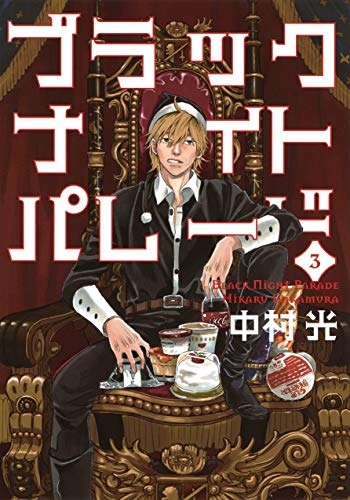ブラックナイトパレード 3 (ヤングジャンプコミックス)