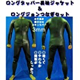 【ウェットスーツ】【ロングタッパージャケット】+【ロングジョン】3mm BL XL