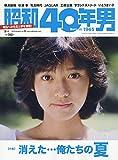 昭和40年男 2019年8月号 [雑誌]