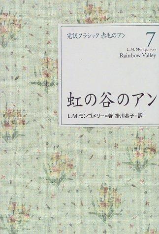 虹の谷のアン (完訳クラシック赤毛のアン 7)
