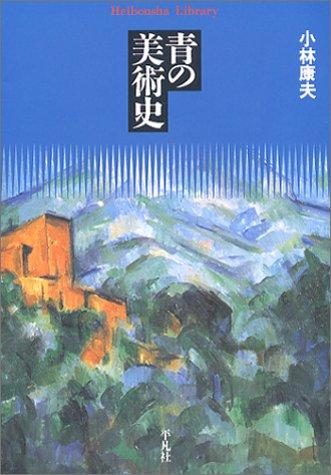 青の美術史 (平凡社ライブラリー)