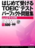 はじめて受けるTOEICテストパーフェクト問題集―パート別練習問題全400問