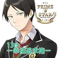PRIME☆STAR7 13th—幸福追求権—出演声優情報