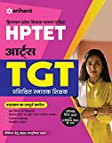 HPTET Himachal Pradesh Teacher Eligibility Test for TGT Kala