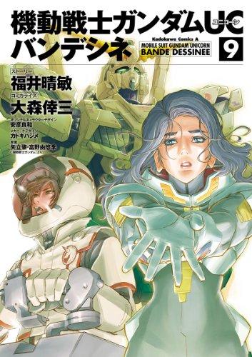 機動戦士ガンダムUC バンデシネ(9) (角川コミックス・エース)