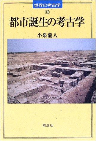 都市誕生の考古学 (世界の考古学)
